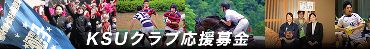 京都産業大学 クラブ応援募金