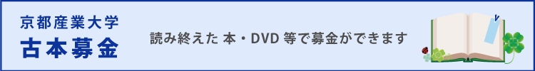 京都産業大学 古本募金