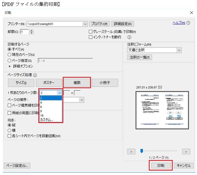 pdf 複数ファイル 集約印刷