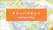 キャンパスマップ・施設一覧