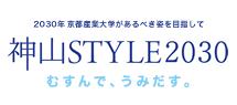 新グランドデザイン 神山STYLE2030