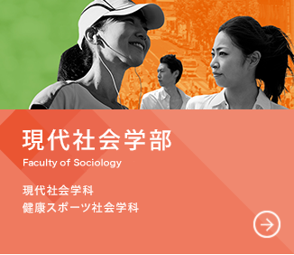 現代社会学部