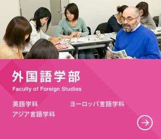 外国語学部