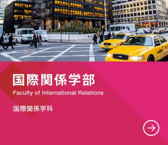 国際関係学部