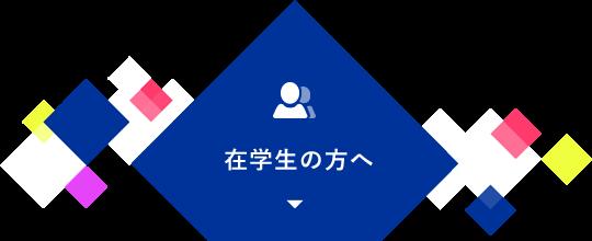 産業 大学 学生 京都 在