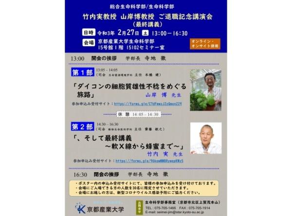 大学 実名 産業 京都