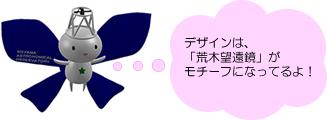神山天文台マスコットキャラクターデザイン詳細