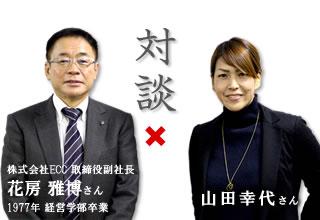 株式会社ECC 取締役副社長 花房 雅博さん × 山田幸代さん対談