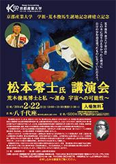 京都産業大学 学祖 荒木俊馬生誕地記念碑建立記念 松本零士氏 講演会 開催