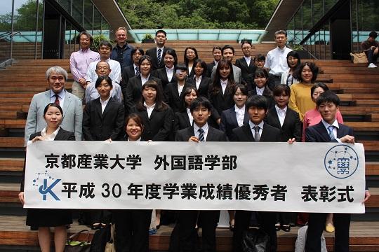 外国語学部・平成30年度学業成績優秀者の表彰式を執り行ないました ...
