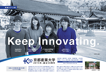 Keep Innovating. シリーズ4