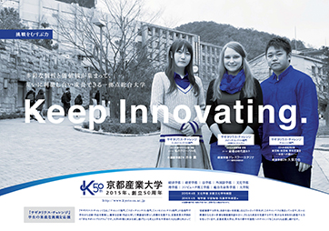 Keep Innovating. シリーズ8