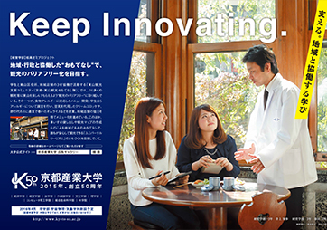 Keep Innovating. シリーズ